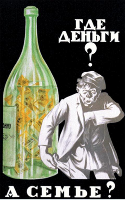 Советские антиалкогольные плакаты.  Да, проблема с пьянством в России была всегда.
