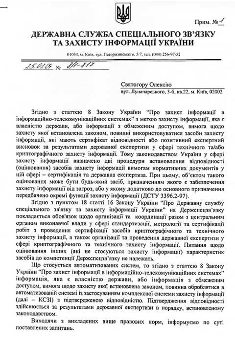 http://www.cripo.com.ua/i/spec1(1).jpg