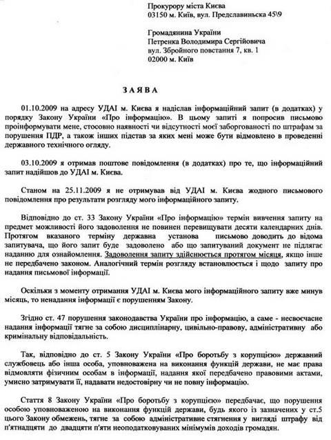 информационный запрос образец украина - фото 6