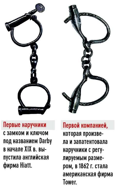 железных наручников,