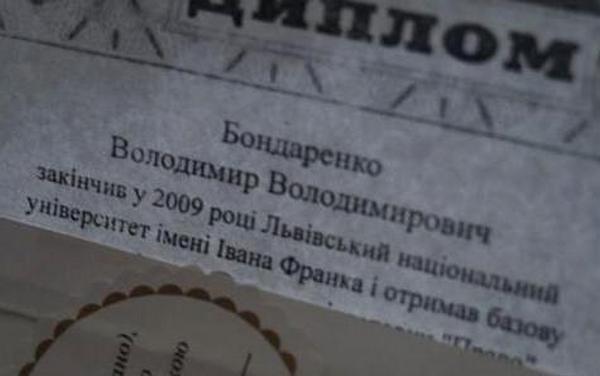 Суд подсказал украинским чиновникам как пользоваться поддельными  Таким образом Бондаренко использовал заведомо подложный документ то есть совершил уголовное преступление