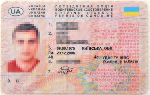 Фото водительское удостоверение международного образца украина