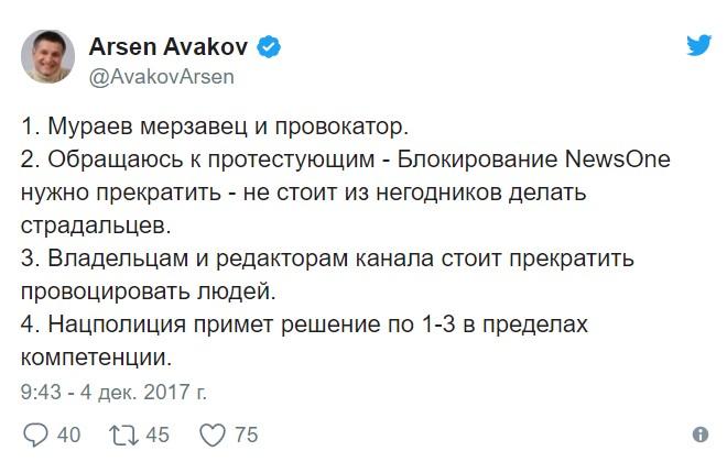 Люди вбалаклавах заблокировали редакцию канала NewsOne вКиеве