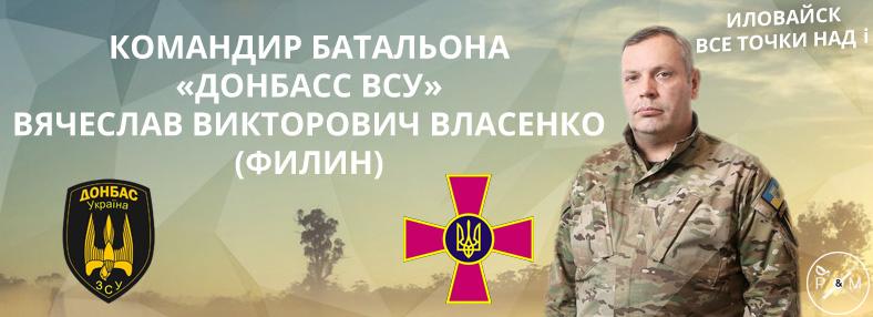 Иловайская битва: история обмана и продемонстрированного героизма