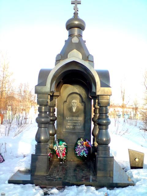 Бабушкин Владимир Петрович (Вася Бриллиант)