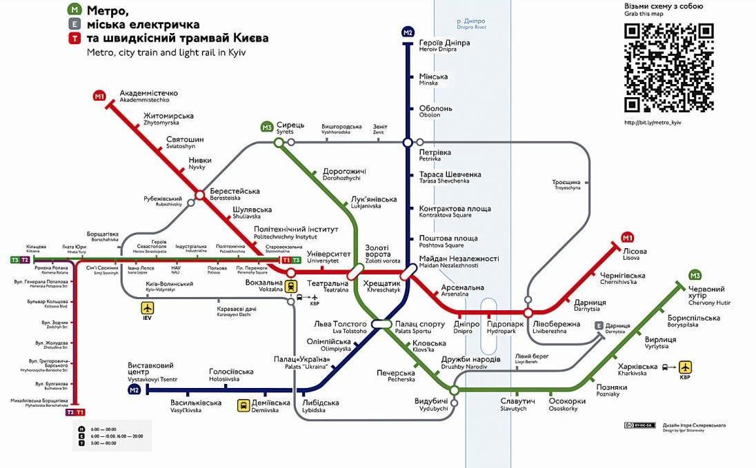 новую схему киевского