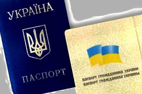 Как продают и покупают паспорт гражданина Украины