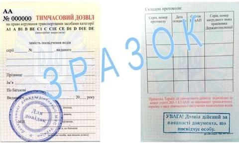 Картинки по запросу временные права украина