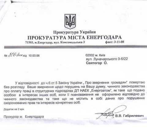 Статус прокуратуры в украине