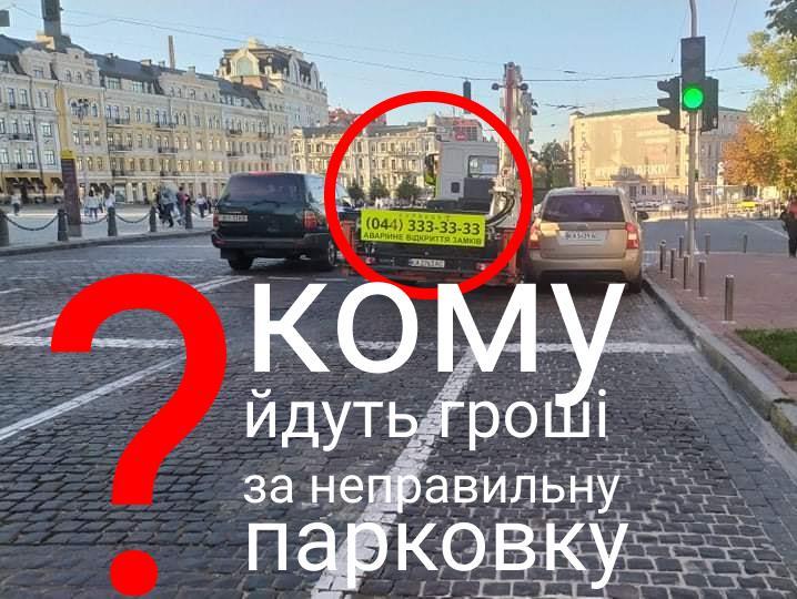 """Обережно! """"Ліві"""" евакуатори на дорогах Києва"""
