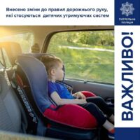 Набрали чинності правки до ПДР, що стосуються перевезення дітей в авто. Доповнення та зміни