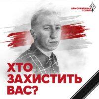 Голову Білоруського дому Віталія Шишова знайшли повішеним у київському парку