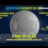 Аферисти рекламують на центральних телеканалах «безкоштовну» медаль до 30-річчя Незалежності України, їх сайт в РФ