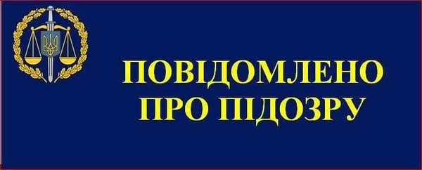 Черкащанину повідомили про підозру в нападі на поліцейського